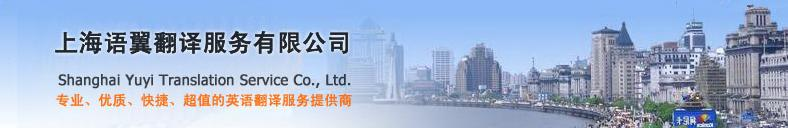One of the most accepted brands of English-Chinese translation service from Shanghai,China